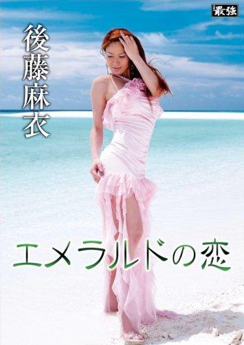 エメラルドの恋 [DVD]