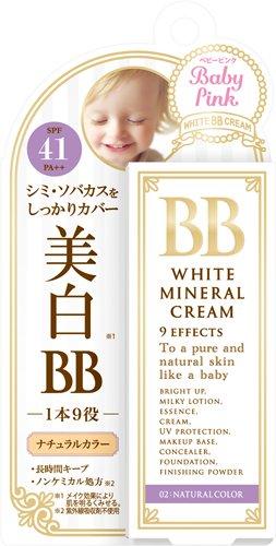 ベビーピンク ホワイトBBクリーム 02