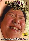 日本で一番醜いAV女優 [DVD]