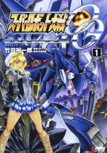 スーパーロボット大戦OG告死鳥戦記 1 (DENGEKI HOBBY BOOKS)