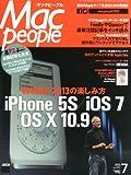 Mac People (マックピープル) 2013年 07月号 [雑誌]