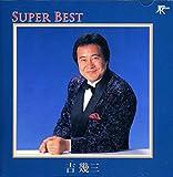 吉幾三/スーパーベスト