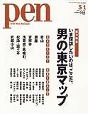 【雑誌】 東京で男を磨く