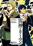 雷神とリーマン (クロフネコミックス)