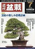 月刊近代盆栽 2016年 07 月号 [雑誌]
