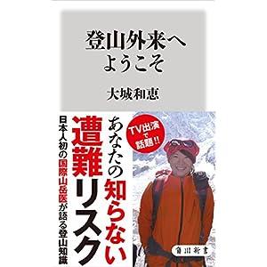 登山外来へようこそ (角川新書) [Kindle版]