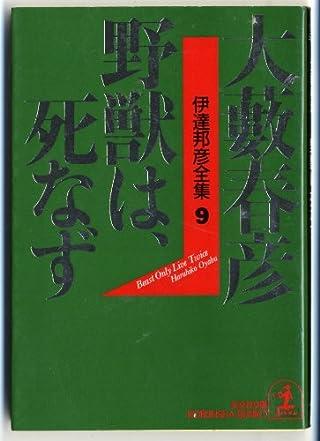 野獣は、死なず―伊達邦彦全集〈9〉 (光文社文庫)