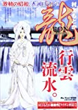 龍 3 (My First WIDE)