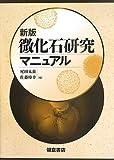 img - for Bikaseki kenkyu