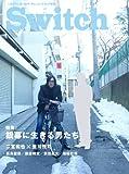 SWITCH Vol.31 No.3 特集:銀幕に生きる男たち(二宮和也×豊川悦司)