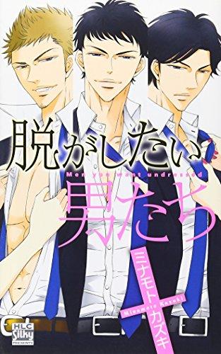 脱がしたい男たち (白泉社レディースコミックス)