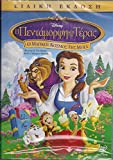 Beauty and the Beast - Belles Magical World (Special Edition) Dvd Region 2 Pal Languages: Greek, English Subtitles: Greek, English Jeff Bennett, Robby Benson, Paige Ohara (Voices)