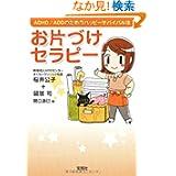 お片づけセラピー (宝島社文庫) 桜井公子+袋居司 著、 開口逸巳 画 (2008/12/5)