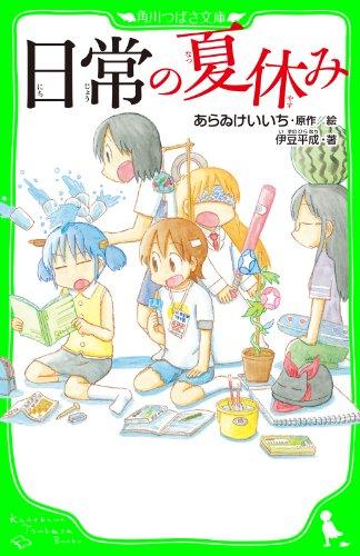 日常の夏休み (角川つばさ文庫)