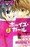 ボーイズ・ガール(2) (フラワーコミックス)