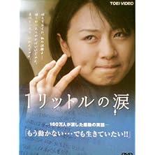 1リットルの涙 [大西麻恵]|中古DVD [レンタル落ち] [DVD]