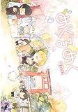 めくるめく 3 (マッグガーデンコミックス アヴァルスシリーズ)