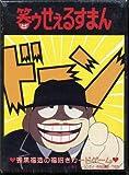笑ウせぇるすまん 喪黒福造の福招きカードゲーム