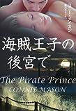 海賊王子の後宮で 扶桑社ロマンス