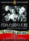 汚れた顔の天使 [DVD]