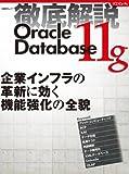徹底解説 Oracle Database 11g (日経BPムック)