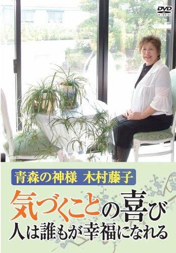 青森の神様 木村藤子~気づくことの喜び 人は誰もが幸福になれる~ [DVD]
