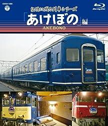 記憶に残る列車シリーズ「あけぼの」編 [Blu-ray]
