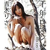 吉木りさ 千年ロマンス Blu-ray