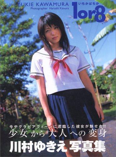 川村ゆきえ写真集「1or8~いちかばちか」
