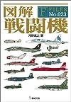 図解 戦闘機 (F-Files No.023) (F‐Files)