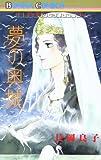 """夢の奥城 (Bonita comics―""""古代幻想ロマン""""シリーズ)"""