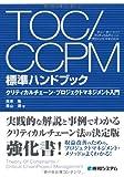 TOC/CCPM標準ハンドブック クリティカルチェーン・プロジェクトマネジメント入門