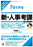 7日で作る 新・人事考課 CD-ROM付 (Asuka business & language book)