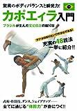 変幻自在の華麗なる足技 カポエィラ入門 [DVD]