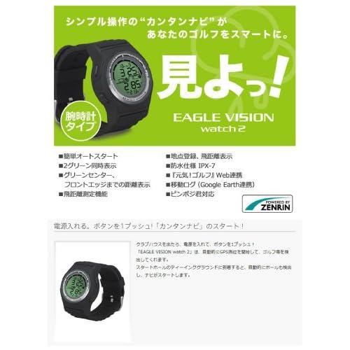 アサヒゴルフ EAGLE VISION watch2 EV-303 ブラック