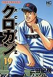 クロカン 19 (ニチブンコミックス)
