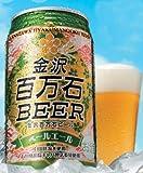 天晴、金沢うまれの雅な金沢百万石ビール ペールエール(350mlx3本セット)