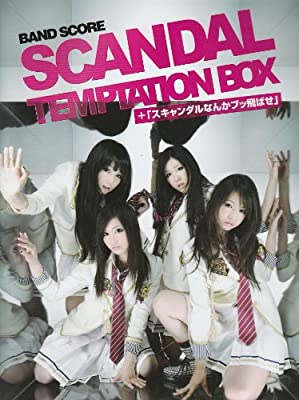バンドスコア SCANDAL/TEMPTATION BOX+「スキャンダルなんかブッ飛ばせ」
