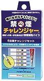東京パイプ 禁煙チャレンジャー 5日間チャレンジセット