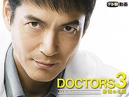 DOCTORS 3 �ŋ��̖���