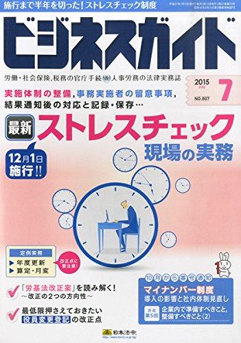 ビジネスガイド 2015年 07 月号 [雑誌]