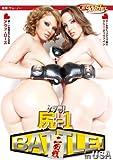 ケツ専!尻-1 BATTLE! in USA 二回戦 [DVD]