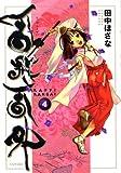 乱飛乱外(4) (シリウスコミックス)