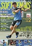 ソフトテニスマガジン 2016年 02 月号 [雑誌] -