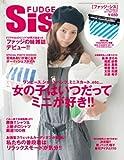FUDGE Sis (ファッジ・シス) 2011年 05月号 [雑誌]