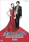 美女と男子 DVD-BOX 2[DVD]