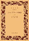 ジル・ブラース物語 3 (岩波文庫 赤 520-3)
