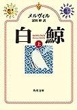 白鯨 (上)<白鯨> (角川文庫)