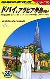 E01 地球の歩き方 ドバイとアラビア半島の国々 2009~2010 (地球の歩き方 E 1)