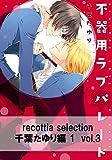 recottia selection 千葉たゆり編1 vol.3<recottia selection 千葉たゆり編1> (B's-LOVEY COMICS)